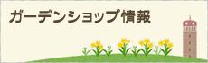 ガーデンショップ情報