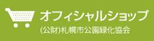 (公財)札幌市公園緑化協会 オフィシャルショップ