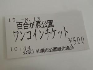 DSCN9515_R2