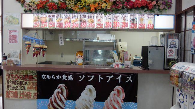 レストラン百合が原売店
