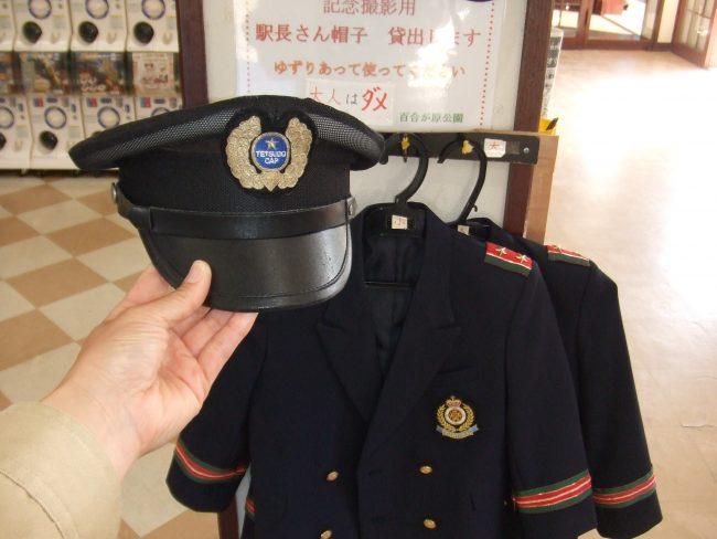 駅長帽子&ジャケット