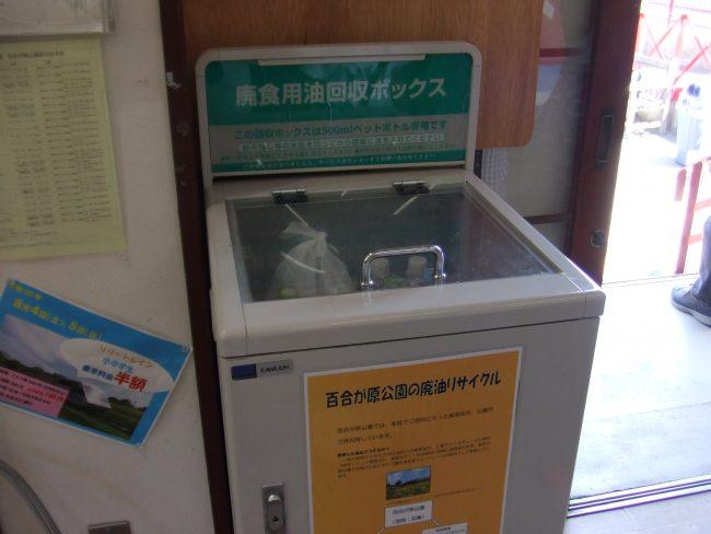 廃食油回収ボックス