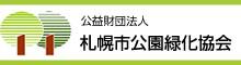 公益社団法人 札幌市公園緑化協会