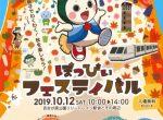 ぽっぴぃフェスティバルポスター