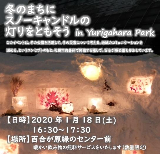「冬のまちにスノーキャンドルの灯りをともそう!2020」開催のお知らせ