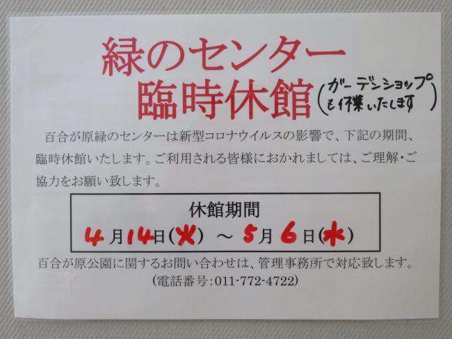 臨時休館ポスター