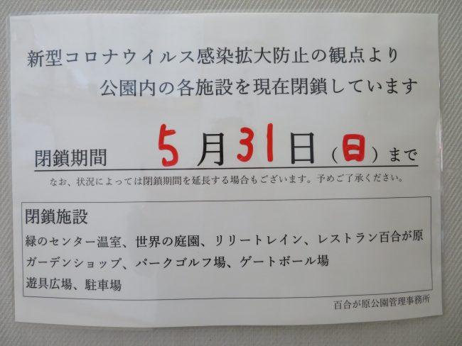 施設閉鎖周知ポスター(5月7日更新)