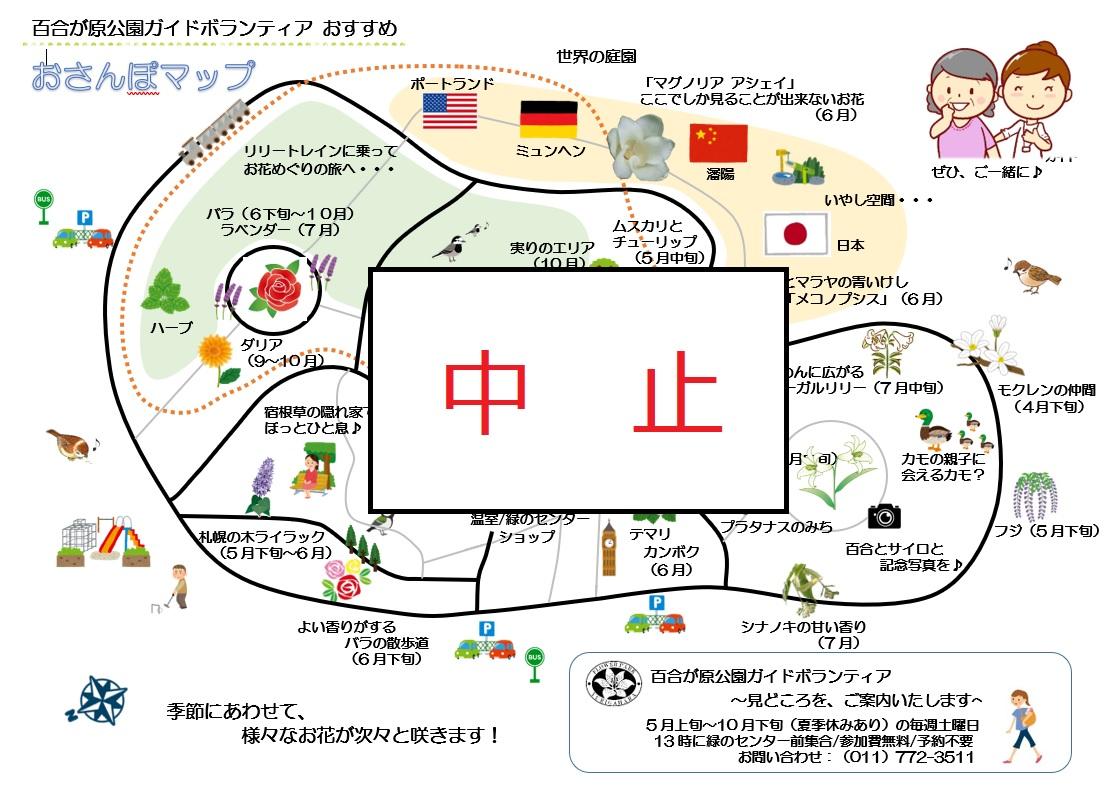 7月催事「ユリツアー」「お散歩ガイド」開催中止のお知らせ