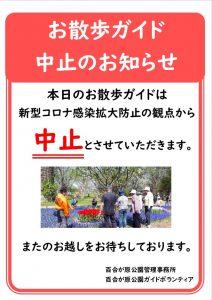 お散歩ガイド 中止ポスター