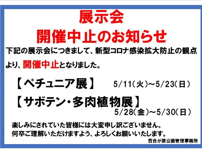 展示会開催中止のお知らせ