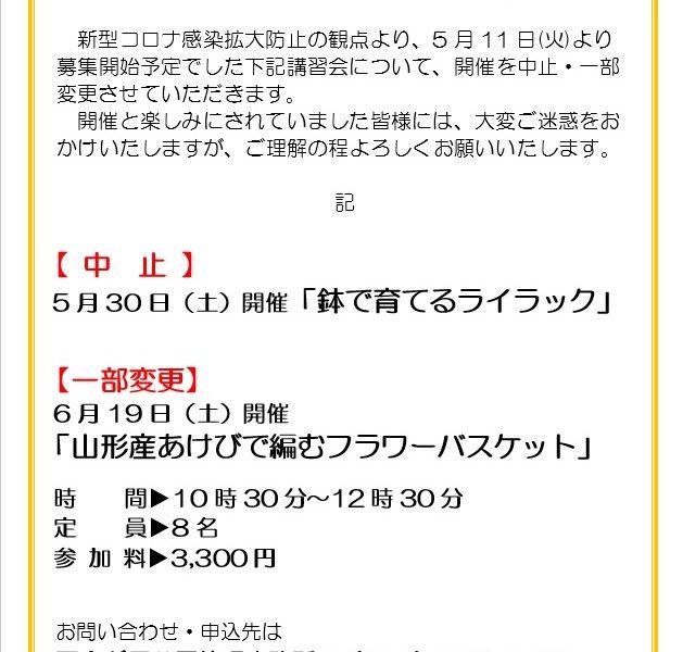 5月11日受付開始の講習会について