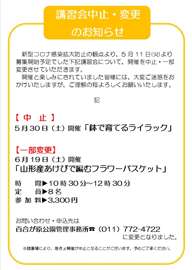 5月11日申込受付開始講習会ポスター