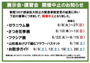 6月催事中止を周知するポスター