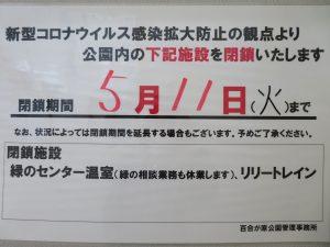 令和3年5月施設閉鎖周囲ポスター