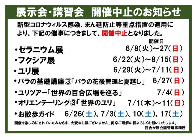 催事開催中止のお知らせ(6月20日更新)