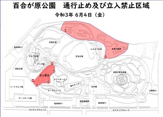 世界の庭園、ライラックコレクション及びシラカバ林周辺の園路も含む、百合が原公園通行止め及び立入禁止区域