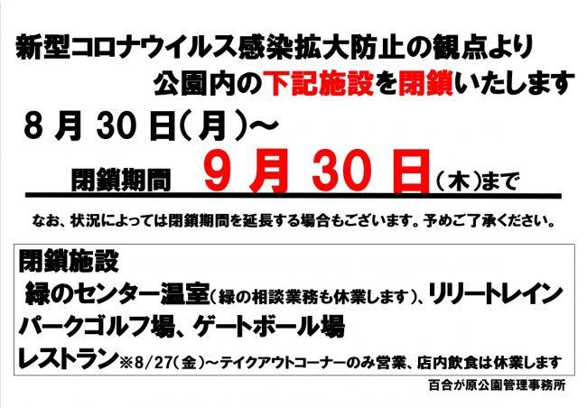 緊急事態宣言発出による休業期間延長のお知らせ(9月11日更新)