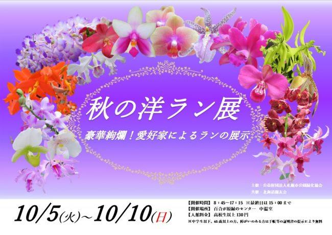 秋の洋ラン展ポスター